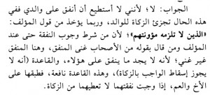 zakat 4