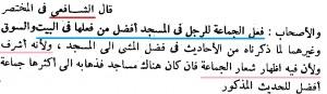 Jama'ah Di Mesjid3