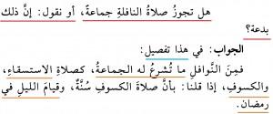 Sholat Sunah Berjamaah1
