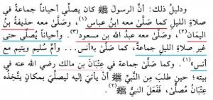 Sholat Sunah Berjamaah3