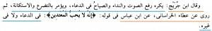 Tafsir Al A'rof 55 3
