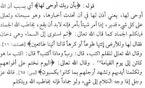 Tafsir Surat Al Zalzalah Al Hijroh