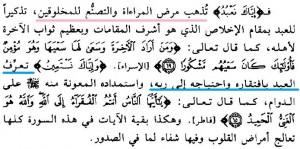 Obat Riya' dan Sombong4