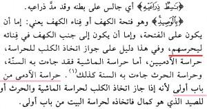 Tafsir Al Kahfi Ayat 18 e