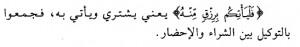 Tafsir Al Kahfi10