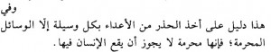 Tafsir Al Kahfi12