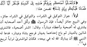 Tafsir Al Kahfi6