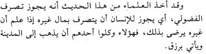 Tafsir Al Kahfi7