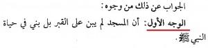 Beralasan Dengan Mesjid Nabawi Untuk Melegalkan Membangun Mesjid Di Kuburan2