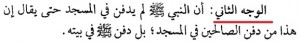 Beralasan Dengan Mesjid Nabawi Untuk Melegalkan Membangun Mesjid Di Kuburan3