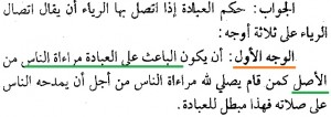 Ibadah Yang Bercampur Riya'2