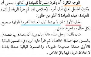 Ibadah Yang Bercampur Riya'3