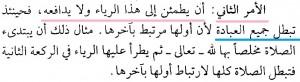 Ibadah Yang Bercampur Riya'5