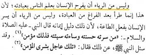 Ibadah Yang Bercampur Riya'7