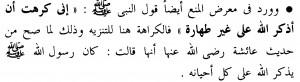 Wanita Haidh Membaca Al Qur'an, Bolehkah10