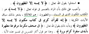 Wanita Haidh Memegang Mushaf Al Qur'an, Bolehkah 2