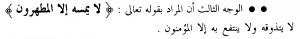 Wanita Haidh Memegang Mushaf Al Qur'an, Bolehkah 4