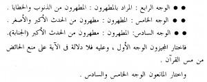 Wanita Haidh Memegang Mushaf Al Qur'an, Bolehkah 5