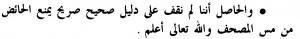 Wanita Haidh Memegang Mushaf Al Qur'an, Bolehkah 7