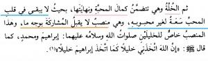 Nabi Muhammad Shollalahu 'alaihi wa Sallam Kholilullah Atau Habibullah 1