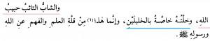 Nabi Muhammad Shollalahu 'alaihi wa Sallam Kholilullah Atau Habibullah 3