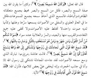 Nama Allah Subhanahu wa Ta'ala As Samii' 1