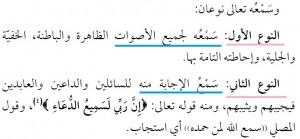 Nama Allah Subhanahu wa Ta'ala As Samii' 2
