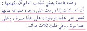Baca Ayat Selain Al Fatihah Pada Roka'at Ketiga dan Keempat 1