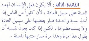 Baca Ayat Selain Al Fatihah Pada Roka'at Ketiga dan Keempat 3