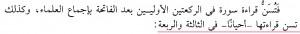 Baca Ayat Selain Al Fatihah Pada Roka'at Ketiga dan Keempat 4