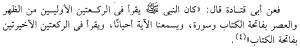 Baca Ayat Selain Al Fatihah Pada Roka'at Ketiga dan Keempat 5