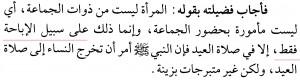 Jika Wanita Sholat Jama'ah di Mesjid, Apakah Mendapatkan Pelitgandaan Pahala 2