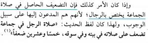 Jika Wanita Sholat Jama'ah di Mesjid, Apakah Mendapatkan Pelitgandaan Pahala 3