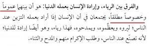 Perbedaan Riya' dan Beramal Karena Ingin Dapat Bagian Dunia 1