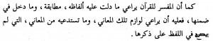 Tafsir Dari KelazimanKonsekwensi Lafadz Al Qur'an 1