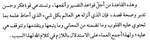 Tafsir Dari KelazimanKonsekwensi Lafadz Al Qur'an 2