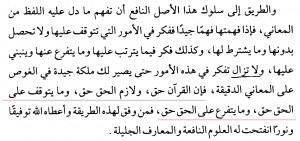 Tafsir Dari KelazimanKonsekwensi Lafadz Al Qur'an 3
