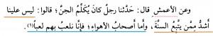 Wasiat Salaf Tentang Iblis 10