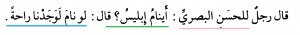 Wasiat Salaf Tentang Iblis 4