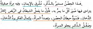 Wasiat Salaf Tentang Iblis 5