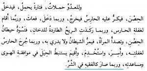 Wasiat Salaf Tentang Iblis 6