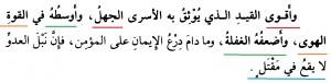 Wasiat Salaf Tentang Iblis 8