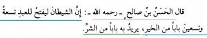Wasiat Salaf Tentang Iblis 9
