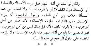 Puasa Orang Yang Masuk Islam di Pertengahan Romadhon 3