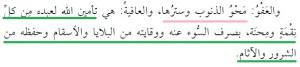 Do'a Mendapatkan Lailatul Qodr 2c