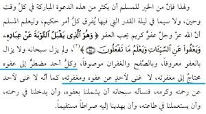 Do'a Mendapatkan Lailatul Qodr 3