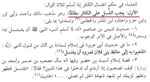 Mandi Bagi Orang Yang Baru Masuk Islam 1