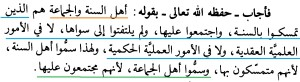 Siapa Itu Ahlu Sunnah Wal Jama'ah 2