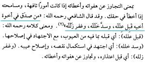 10 Adab Kepada Saudara Muslim Yang Mulai Hilang 9