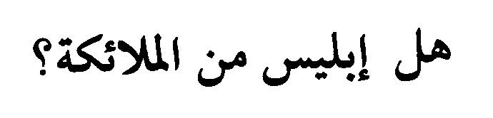 Tanya Jawab | Al Hijroh - Page 10
